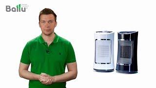 видео Тепловентиляторы Ballu (Баллу) - обзор лучших моделей, преимущества и недостатки, цены и отзывы, где купить