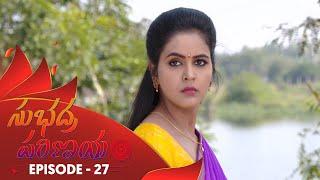 Subhadra Parinayam - Episode 27   19th November 19   Gemini TV Serial   Telugu Serial