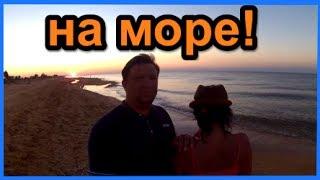 Отдых на Азовском море с палаткой! Семейное путешествие(Отдых на Азовском море с палаткой! Семейное путешествие на автомобиле совершает кинокомпания