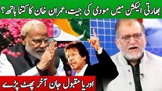Orya Maqbool Jan on Modi Indian Election 2019 Win | Neo News