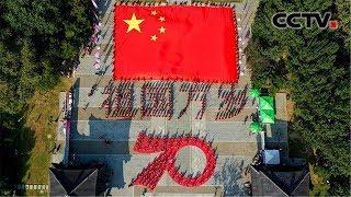 [精彩活动迎国庆] 辽宁沈阳 光影璀璨 祝福祖国 | CCTV