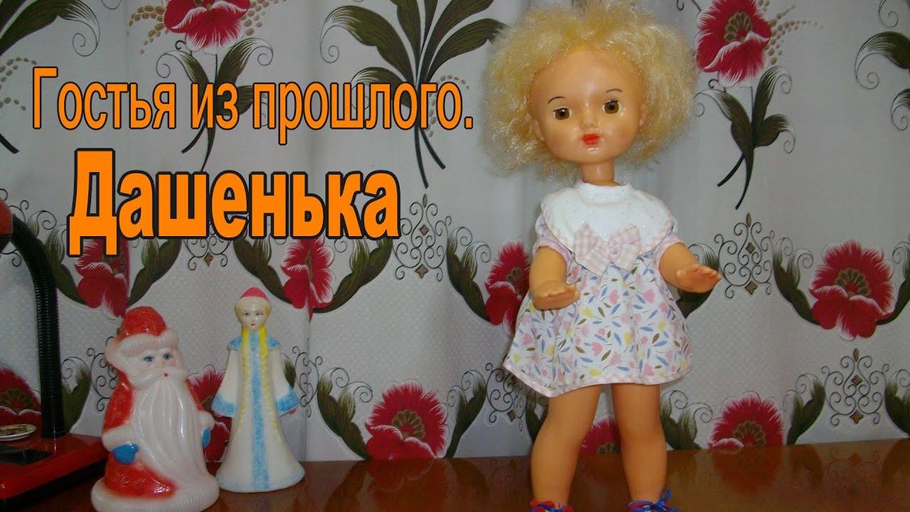 Кукла Дашенька.Фабрика Победа.
