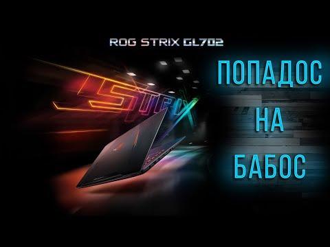 Топовый ноутбук ASUS ROG на GTX1070 хлебнул водички