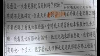 揭 黃檢察官捏造囚禁遊民事件之真相