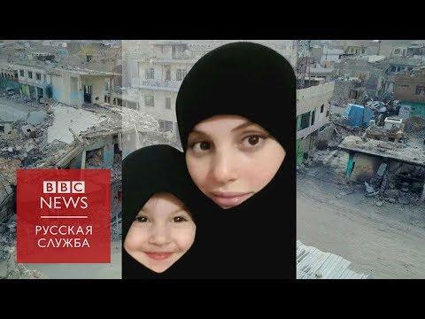 Исчезнувшие дети халифата: как в России ищут детей ИГИЛ. Документальный фильм Би-би-си