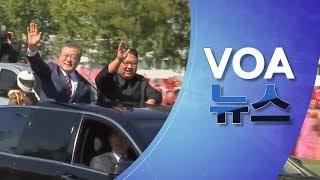 [전체보기] VOA 뉴스 9월 19일