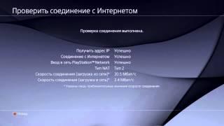 PS4 медленно работает Интернет(, 2015-07-20T21:26:29.000Z)