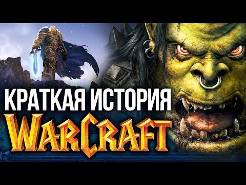 Краткая история WarCraft. Всё, что нужно знать о вселенной перед игрой в Warcraft III: Reforged