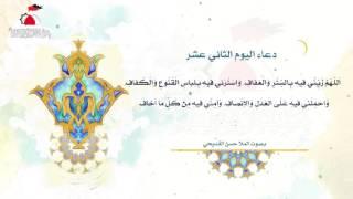 دعاء اليوم الثاني عشر من شهر رمضان المبارك