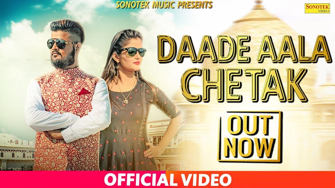 Daade Aala Chetak | Anjali Raghav & Manoj Kumar | Latest Haryanvi Songs  Haryanavi 2019 | Sonotek