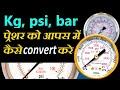 kg, psi, bar प्रेशर को आपस में कैसे convertकरें, how to convert kg, psi, bar pressure into any press