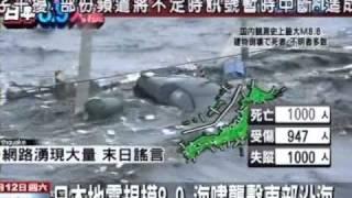 日本地震規模8.9 海嘯襲擊東部沿海