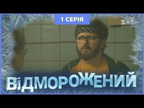 Відморожений. 1 серія