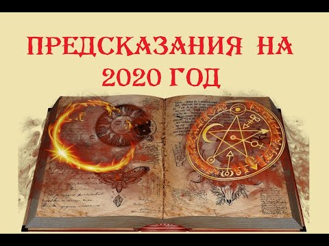 ПРЕДСКАЗАНИЯ 2020. Предсказания Ванги , Кейси и других на 2020 год. Предсказания на 2020 год