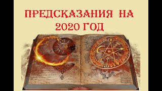 ПРЕДСКАЗАНИЯ НА 2020 ГОД . Предсказания Ванги , Кейси и других пророков на 2020 год.