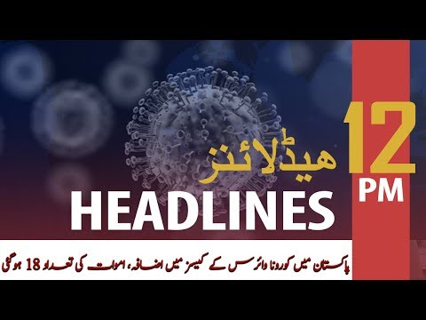 ARY NEWS HEADLINES | 12 PM | 30 MARCH 2020