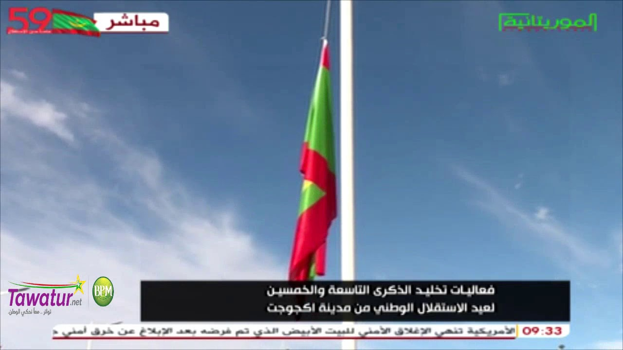 مراسم رفع العلم الوطني - الذكرى 59 لعيد الاستقلال بمدينة اكجوجت | قناة الموريتانية