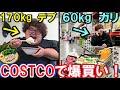 【大食い】170kgのデブとコストコ行ったら何キロ太る?