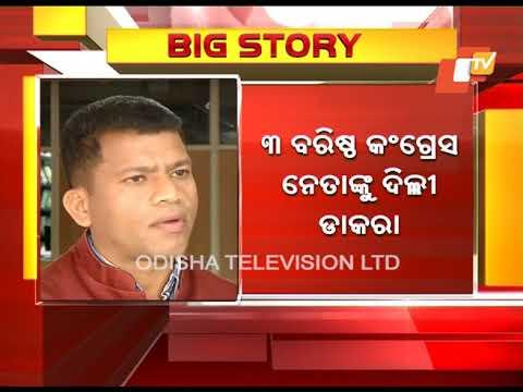 Afternoon Round Up  17 April  2018  Latest News Update Odisha   OTV