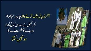Javed Miandad A real winner