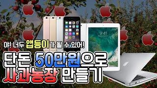 단돈 50만원으로 아이폰, 아이패드, 맥북을 모두 구매…