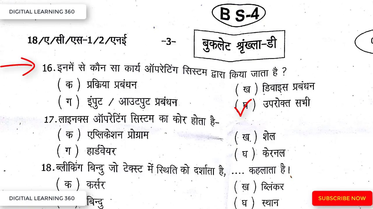 ITI Exam Question Paper 2019 Electrician, Fitter: NCVT ITI Model paper