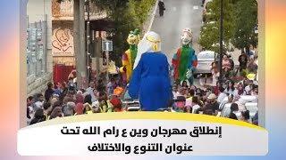 إنطلاق مهرجان وين ع رام الله تحت عنوان التنوع والاختلاف - هذا الصباح