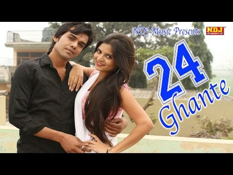 New Haryanvi Song / 24 Ghante Chakkar Kate / Lattest Hit Song 2016 / Jaji King / Rakesh / NDJ Music