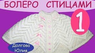 Вязание спицами ажурного болеро для девочки \\\  knitting baby bolero