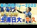 [高校バレー]女子決勝|春の高校バレー 茨城県予選会