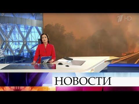Выпуск новостей в 12:00 от 06.01.2020