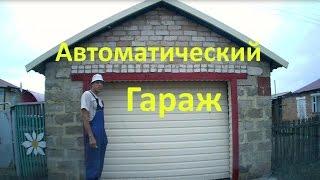Почти секционные гаражные ворота своими руками, автоматические гаражные(, 2016-09-01T22:18:01.000Z)