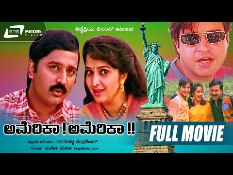 America America-ಅಮೆರಿಕಾ! ಅಮೆರಿಕಾ!! | Kannada Full HD Movie | Cast:Ramesh Aravind