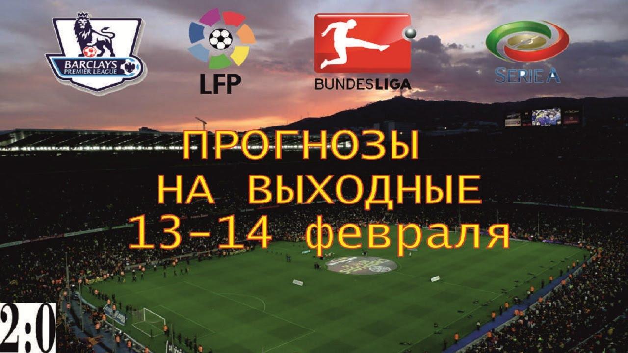 бесплатние прогнозы на футбол