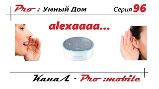Amazon Alexa для Умного дома. Серия 96