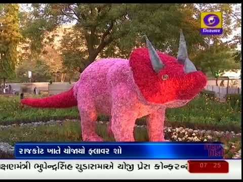 Rajkot Flower Show inaugurated | Rajkot Flower Show