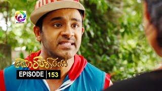 Kotipathiyo Episode 153 කෝටිපතියෝ  | සතියේ දිනවල රාත්රී  9.00 ට . . . Thumbnail