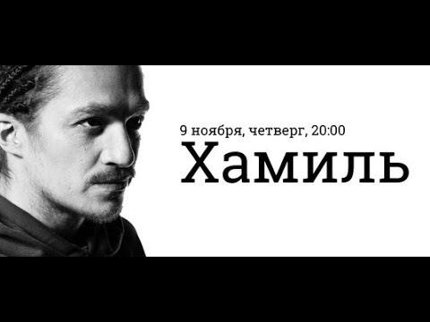 Клип Хамиль - Приглашение