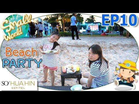 เต้นกันที่ Beach Party | เด็กจิ๋ว@SO Sofitel Hua Hin Ep10 - วันที่ 28 Nov 2018