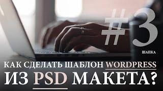 Как сделать шаблон для WordPress из PSD Макета #3. Уроки программирования под WordPress.
