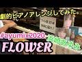 #ayumix2020 浜崎あゆみのFLOWERを劇的ピアノアレンジして弾いてみた。