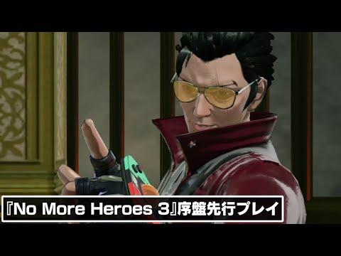 『No More Heroes 3』序盤15分のゲームプレイ