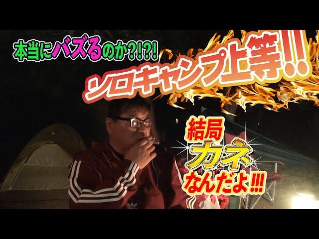 【4】キャンプの焚き火が大炎上!!「ソロキャンプ楽しい!」は結局ウソ!?
