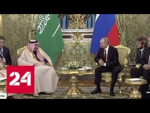Король Сальман был счастлив побывать в России - Россия 24