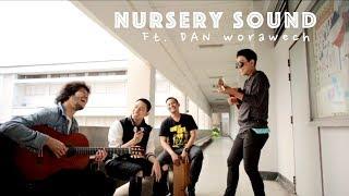 อากาศดีๆ - Nursery Sound Ft.แดน วรเวช