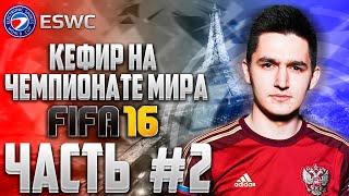 FIFA 16 | КЕФИР НА ЧЕМПИОНАТЕ МИРА #2 | ПАРИЖ