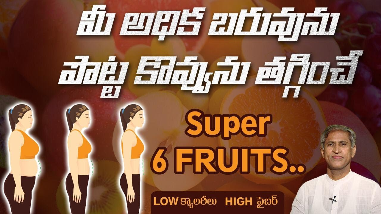 Super 6 Stomach Fat Burning Fruits | Fruits for Weight Loss | Dr. Manthena's Health Tips