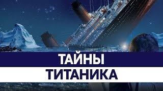 видео Как утонул Титаник - Самые правдивые факты крушения Титаника