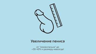 увеличение полового члена : КАК УВЕЛИЧИТЬ МУЖСКОГО ОРГАНА С ПЕНИСНЫМ НАСОСОМ