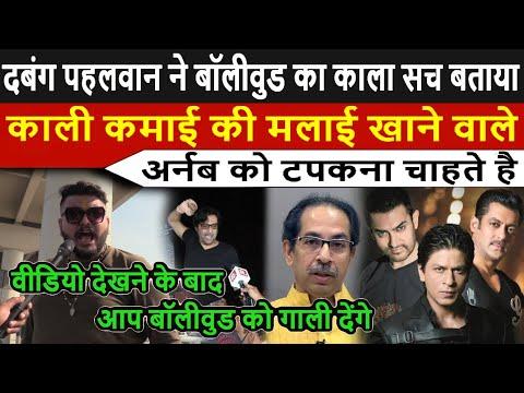 अर्नब vs उद्धव की लड़ाई में बॉलीवुड का धोखा,Arnab Goswami Republic Bharat Uddhav Thackeray news today